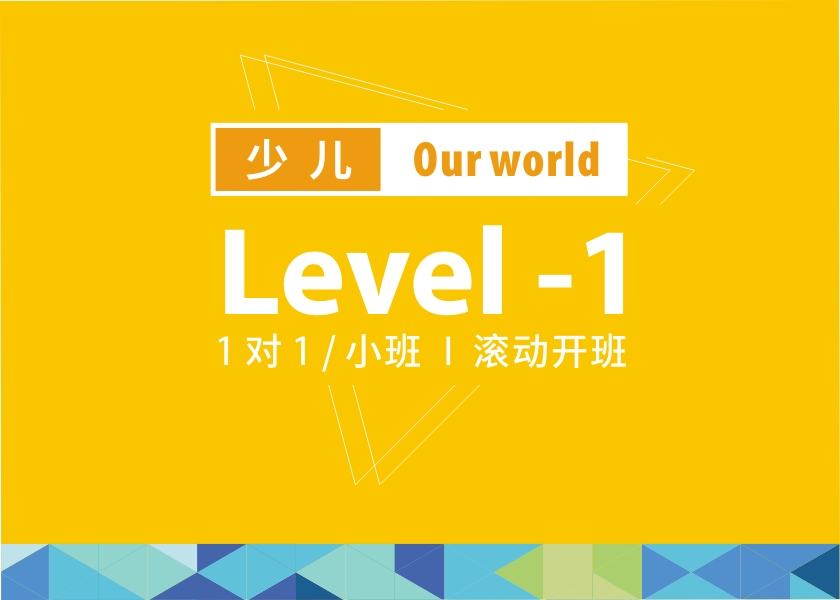 Our world Level1